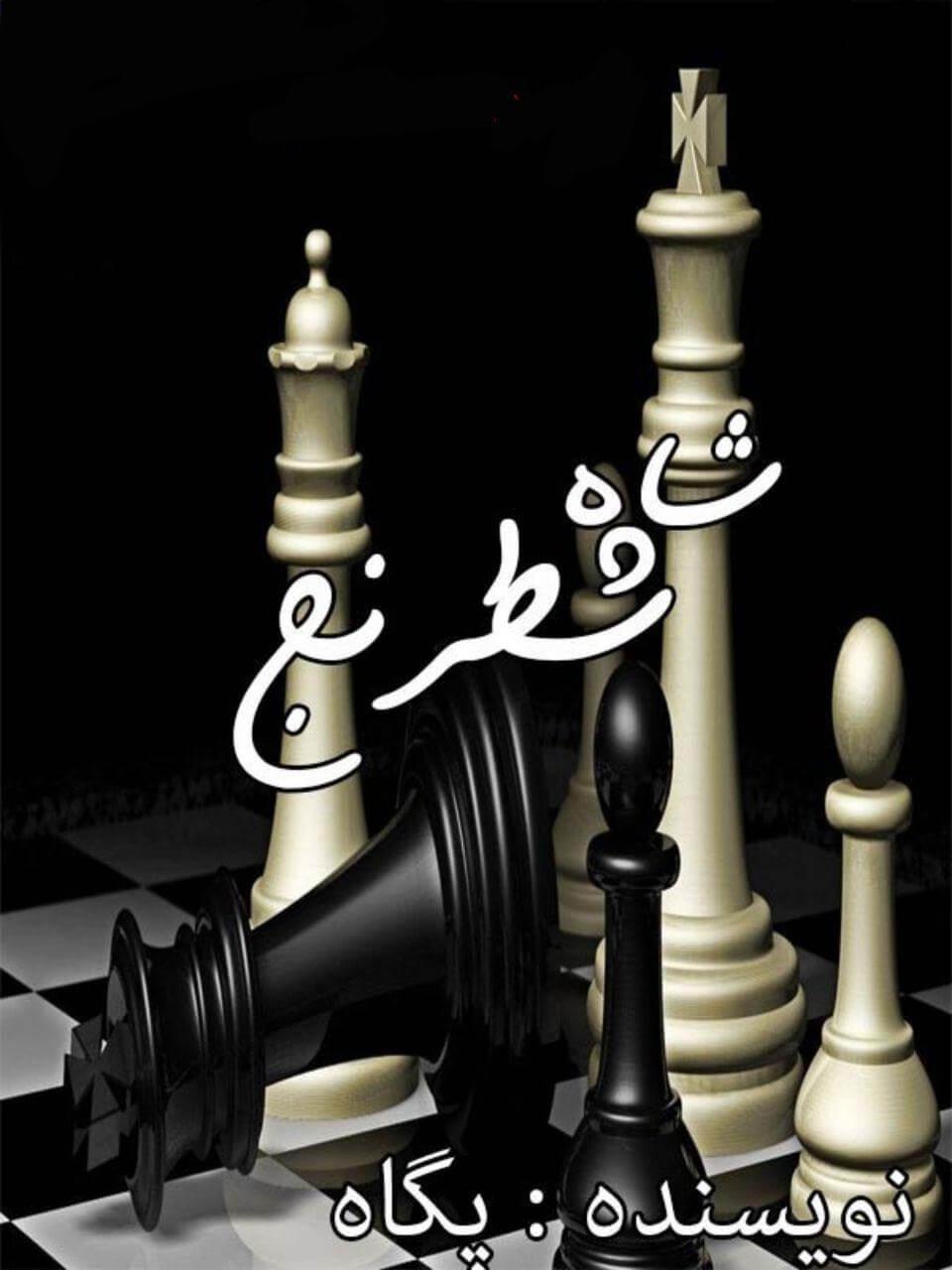 دانلود رمان شاه شطرنج