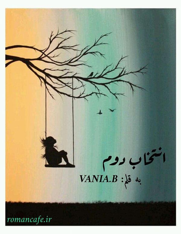 دانلود رمان انتخاب دوم