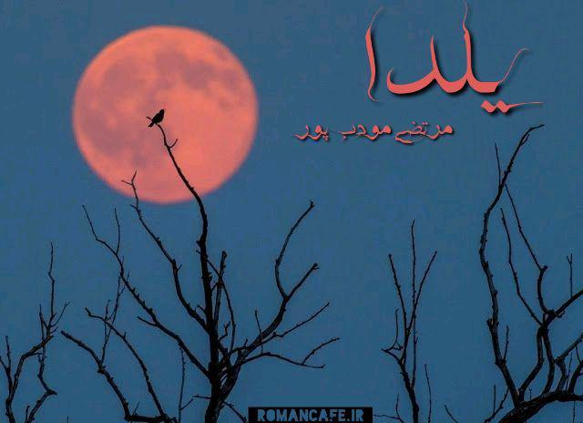 دانلود رمان یلدا از مرتضی مودب پور