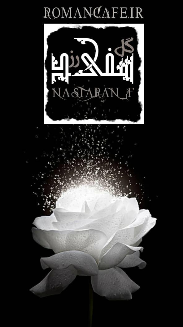 دانلود رمان گل رز سفید