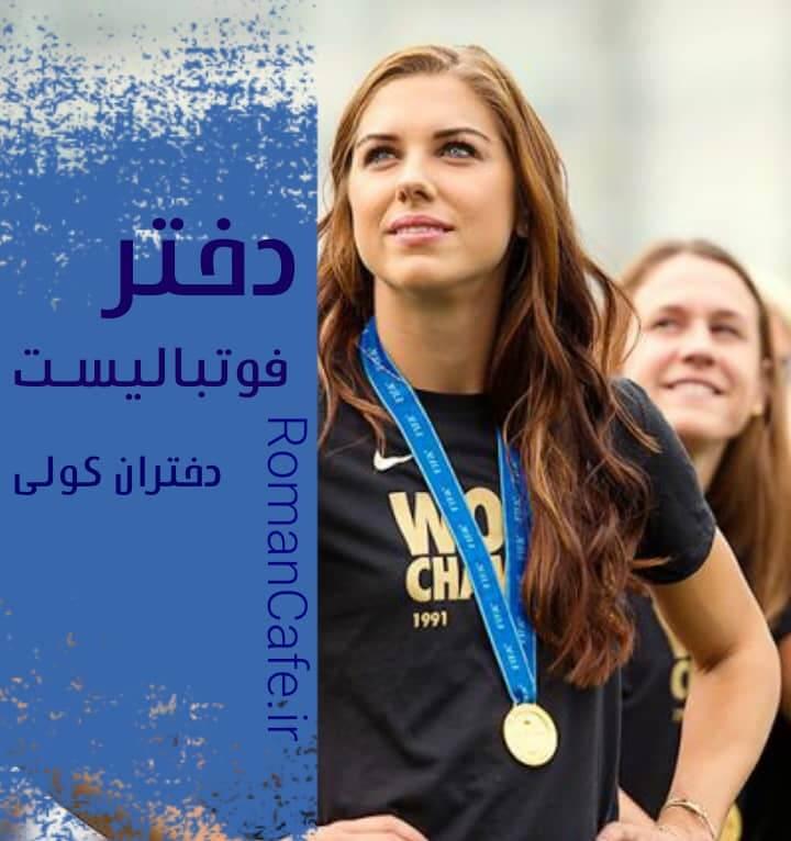 دانلود رمان دختر فوتبالیست