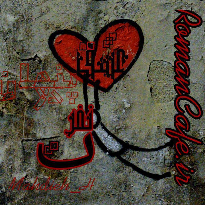 دانلود رمان عشق پنهان در نفرت