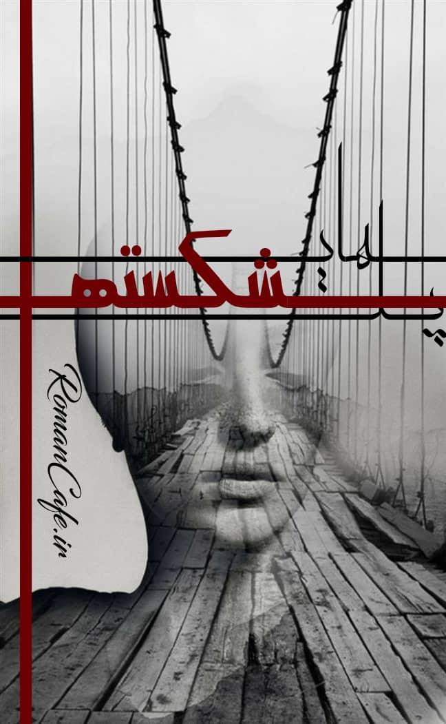 دانلود رمان پل های شکسته